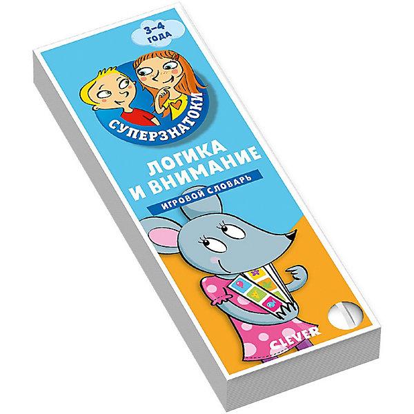 Clever Игровой словарь Суперзнатоки Логика и внимание 3-4 года суперзнатоки животные игровой словарь 2 3 года 7748 мвм