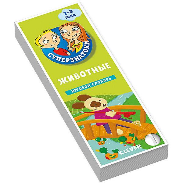 Clever Игровой словарь Суперзнатоки Животные 2-3 года суперзнатоки животные игровой словарь 2 3 года 7748 мвм