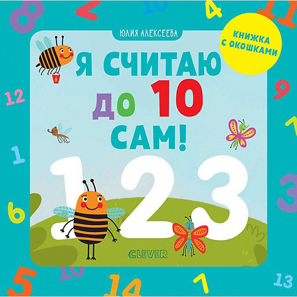 Clever Книжка с окошками Я считаю до 10 сам!, Алексеева Ю.