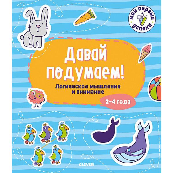 Купить Методическое пособие Давай подумаем! Логическое мышление и внимание: 2-4 года , Clever, Россия, Унисекс
