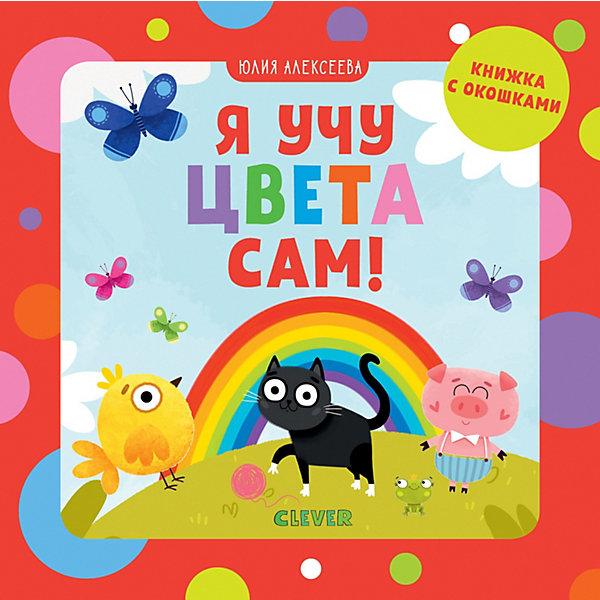 Clever Книжка с окошками Я учу цвета сам!, Алексеева Ю.