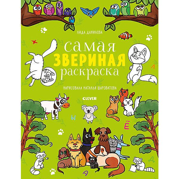 Clever Книга-раскраска Нарисуй и раскрась Самая звериная раскраска, Данилова Л.