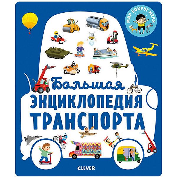 Clever Большая энциклопедия Энциклопедия в картинках Транспорт