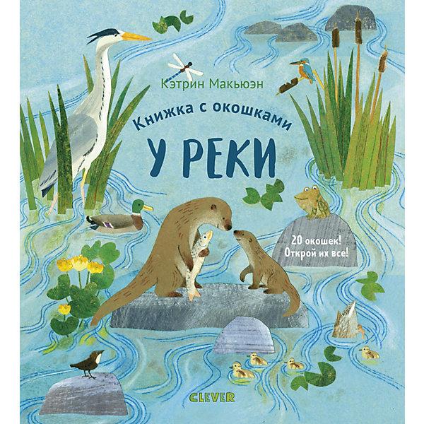 Clever Книжка с окошками Университет для детей. У реки