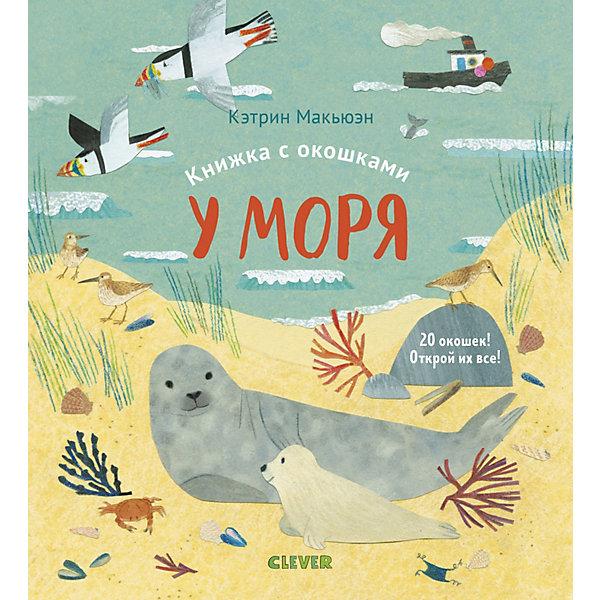 Clever Книжка с окошками Университет для детей. У моря, Макьюэн К. clever книжка с окошками университет для детей у моря макьюэн к