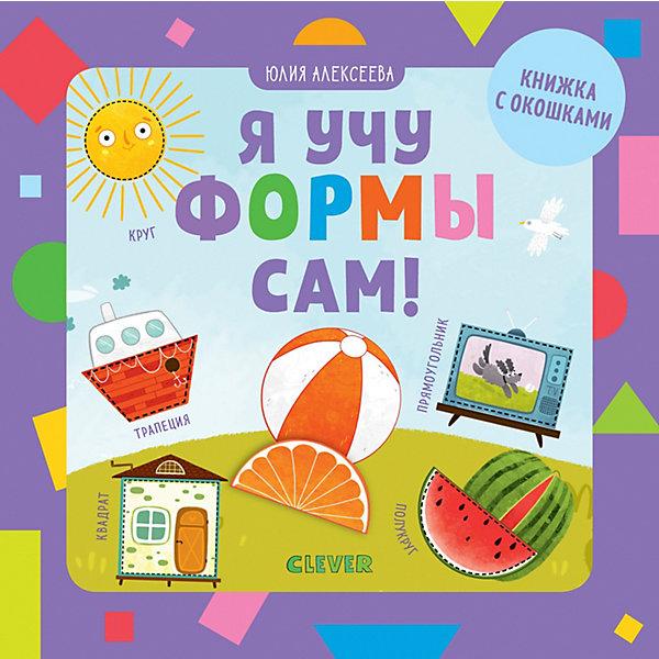 Clever Книжка с окошками Я учу формы сам!, Алексеева Ю.