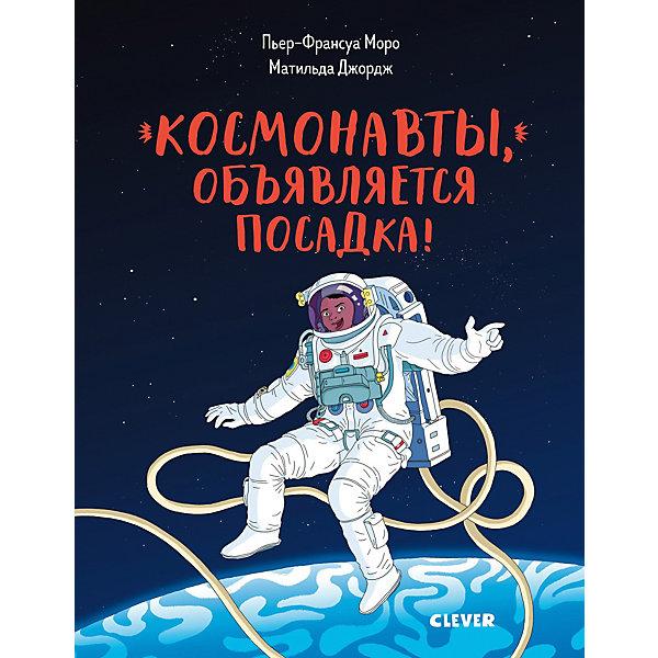 энциклопедии Clever Энциклопедия Удивительные энциклопедии Космонавты, объявляется посадка!