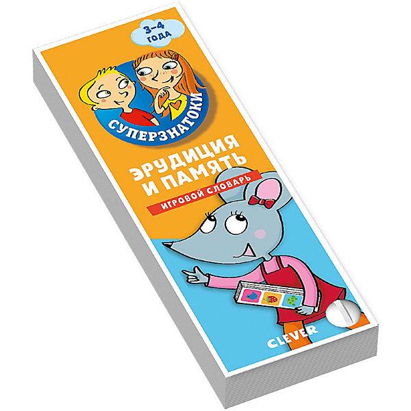 Clever Игровой словарь Суперзнатоки Эрудиция и память 3-4 года суперзнатоки животные игровой словарь 2 3 года 7748 мвм