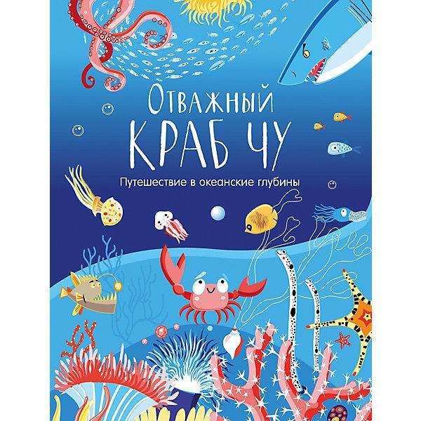 Clever Книга Путешествие в океанские глубины Отважный краб Чу, Корчёмкина Т.