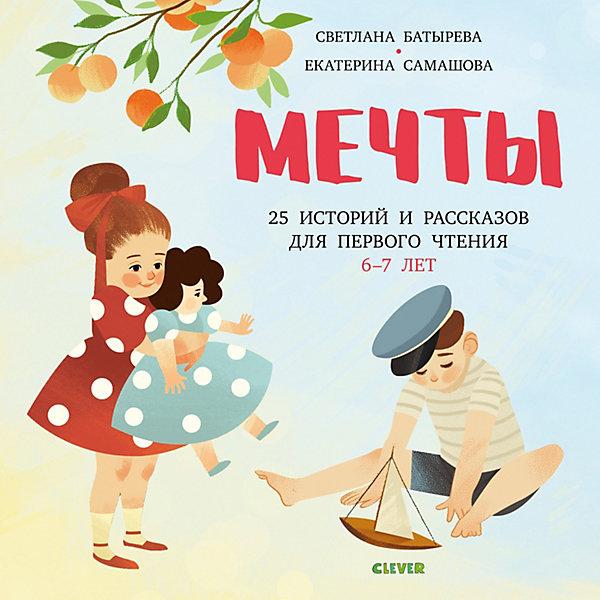 Купить Книга Мечты 25 Историй и рассказов для первого чтения 6-7 лет, Clever, Россия, Унисекс