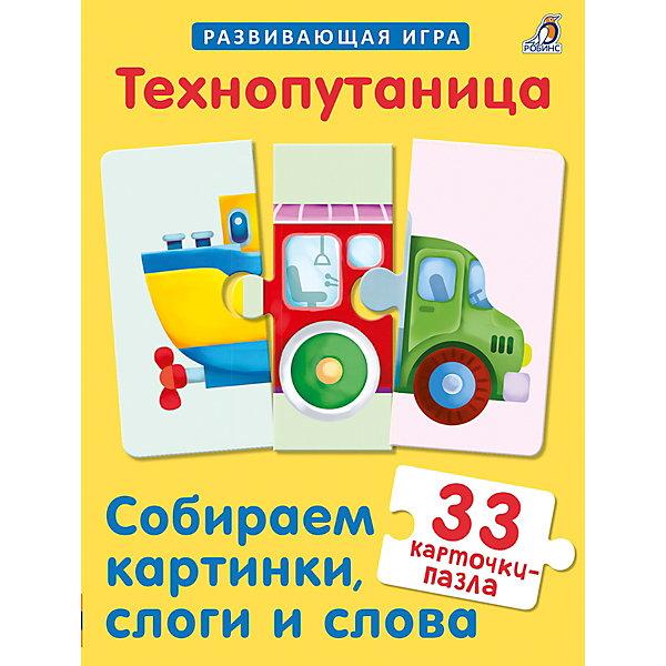 Робинс Развивающая игра Карточки-пазлы, Технопутаница
