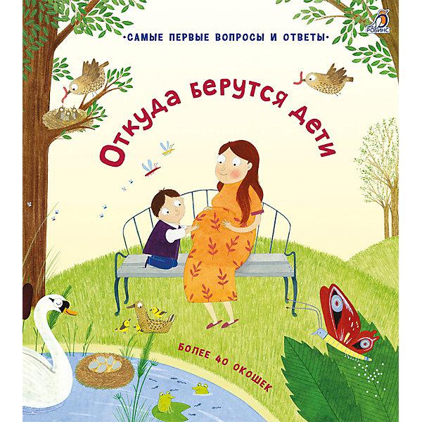Робинс Книга с окошками 40 окошек, Откуда берутся дети 40 окошек что такое эмоции и чувства