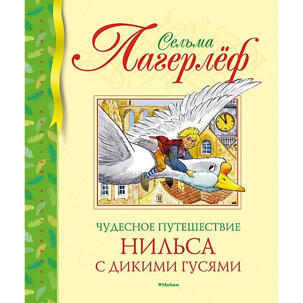 Махаон Сказка Библиотека детской классики Чудесное путешествие Нильса с дикими гусями, С. Лагерлёф