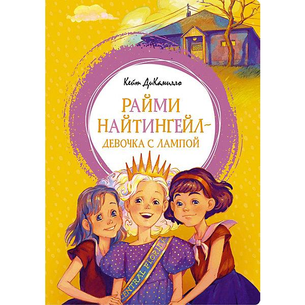 Махаон Сказка Яркая ленточка Райми Найтингейл - девочка с лампой, К. ДиКамило