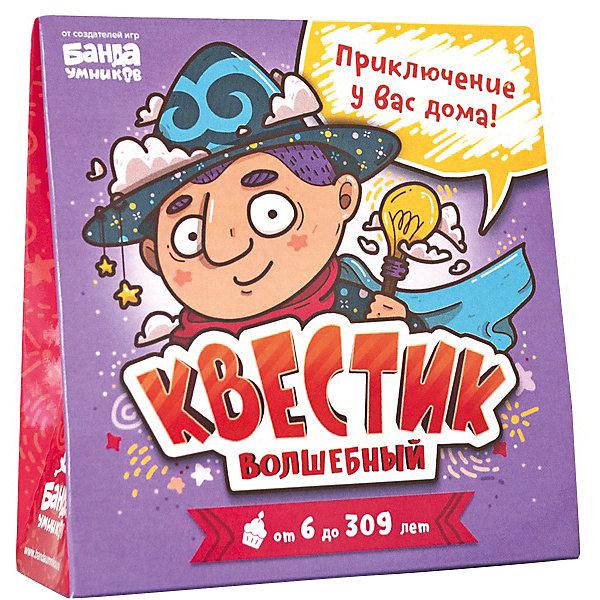 """Банда Умников Игра-поиск подарка """"Квестик волшебный"""""""