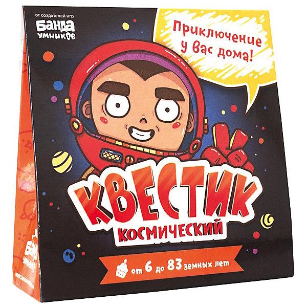"""Игра-поиск подарка Банда Умников """"Квестик космический"""""""