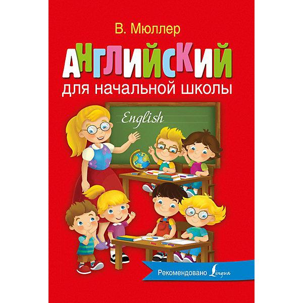 Купить Английский для начальной школы, Мюллер В., Издательство АСТ, Россия, Унисекс