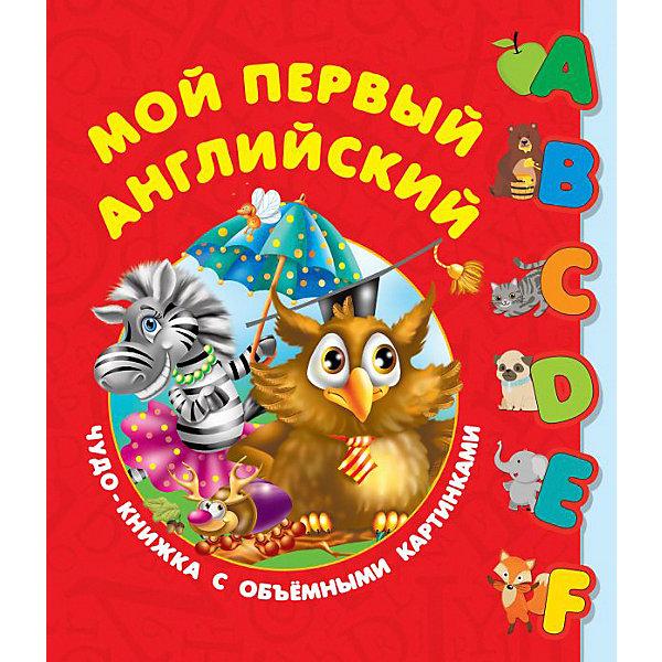 Издательство АСТ Чудо-книжка с объемными картинками Мой первый английский, Дмитриева В.