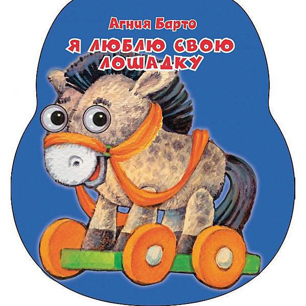 Издательство АСТ Неваляшка со стихами Я люблю свою лошадку, Барто А. барто а я люблю свою лошадку 5 кнопок с песенками