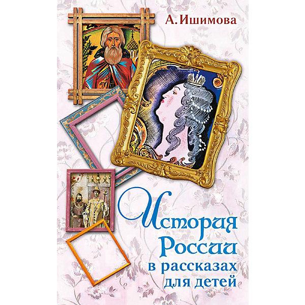 Издательство АСТ История России в рассказах для детей, Ишимова А.
