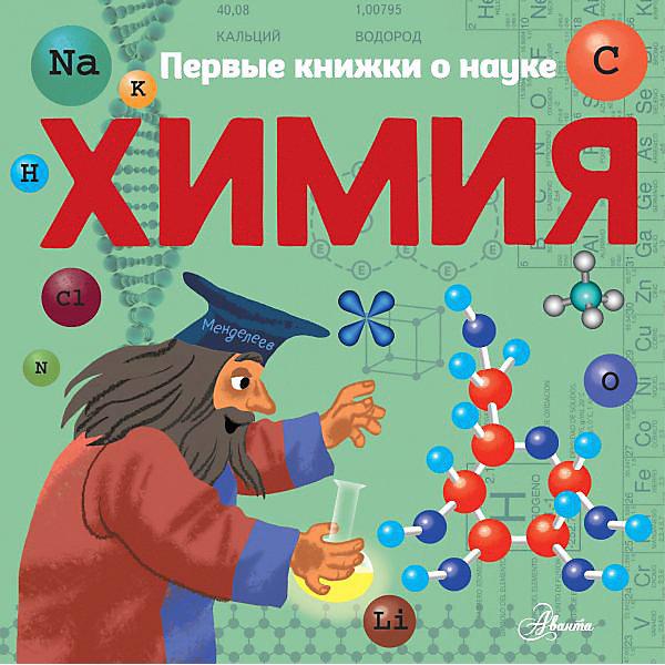 Купить Первые книжки о науке Химия , Бобков П., Издательство АСТ, Россия, Унисекс