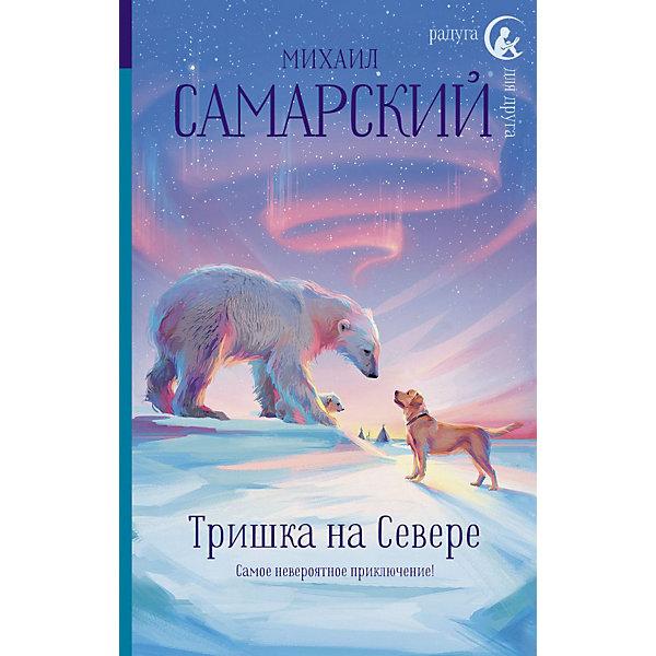 Издательство АСТ Тришка на Севере, Самарский М.
