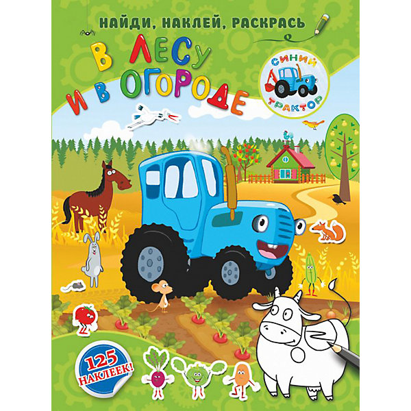 Издательство АСТ Книга с наклейками Синий трактор В лесу и в огороде цена