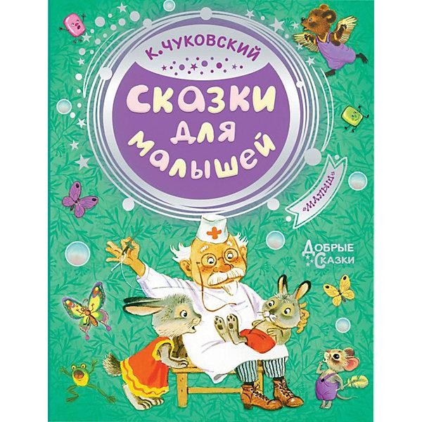 Сказки для малышей, Чуковский К. Издательство АСТ