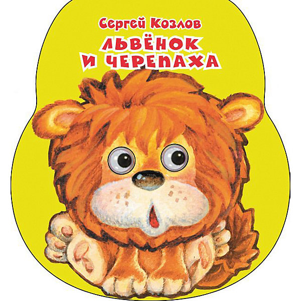 Издательство АСТ Неваляшка со стихами Львенок и черепаха, Козлов С.