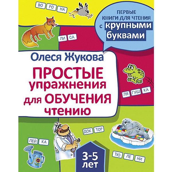 Издательство АСТ Простые упражнения для обучения чтению, Жукова О. жукова о обучающие игры для девочек