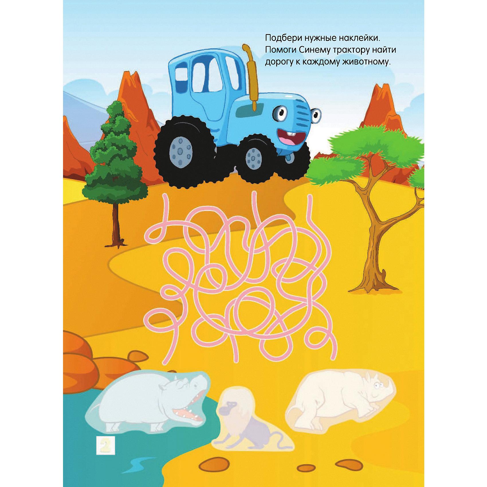 Книга с наклейками Синий трактор