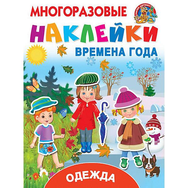 Издательство АСТ Многоразовые наклейки Одежда и времена года