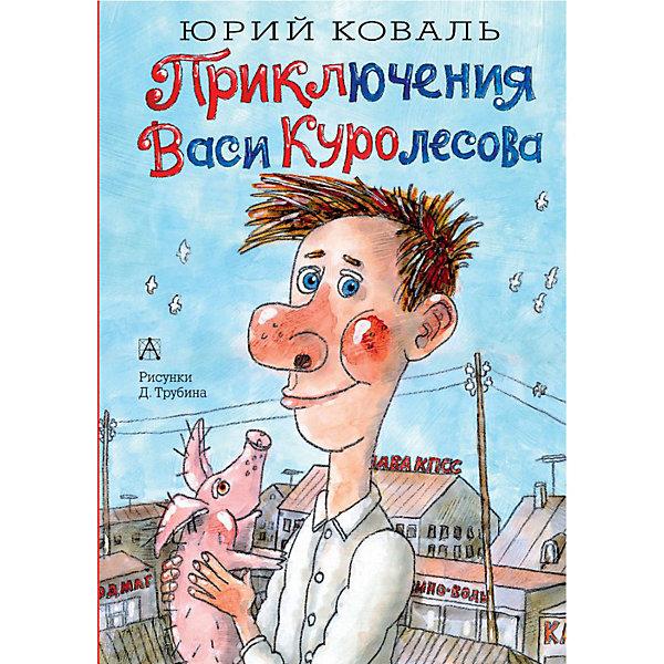 Издательство АСТ Приключения Васи Куролесова, Коваль Ю.