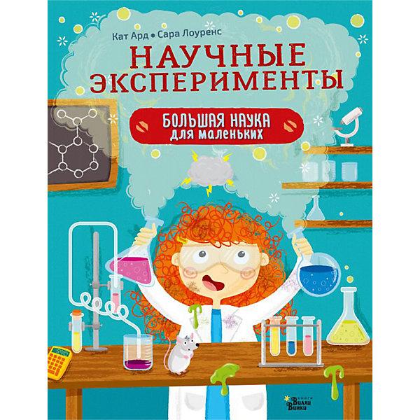 Издательство АСТ Научные эксперименты, Ард К. ард к научные эксперименты
