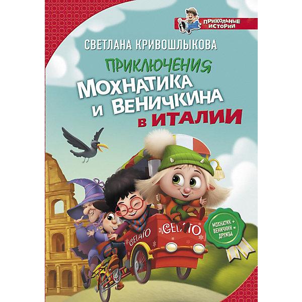 Издательство АСТ Приключения Мохнатика и Веничкина в Италии, Кривошлыкова С.