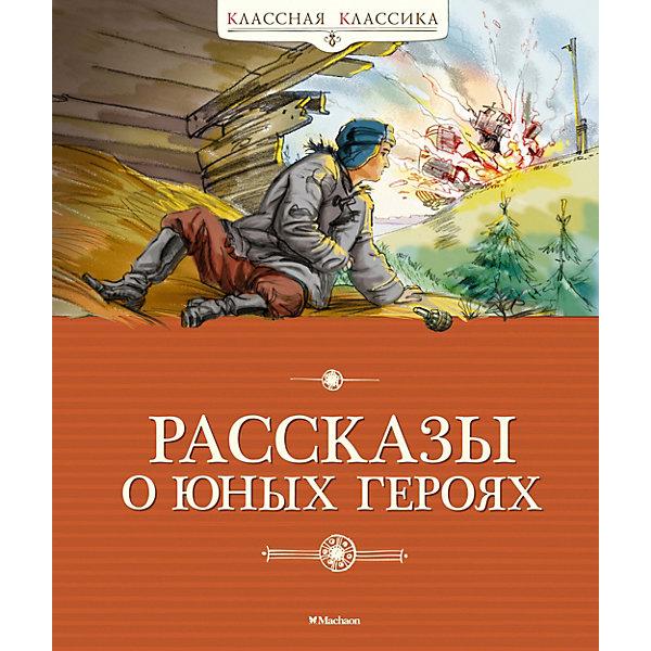 Махаон Сборник Классная классика Рассказы о юных героях