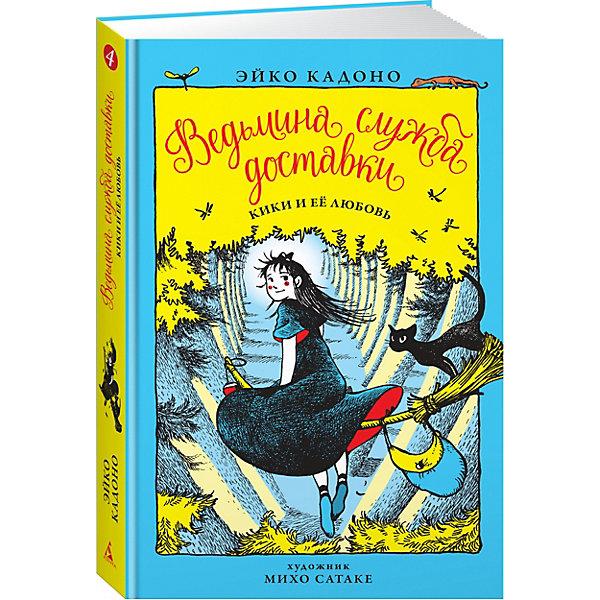 """Книга 4 Ведьмина служба доставки """"Кики и её любовь"""", Кадоно Э."""