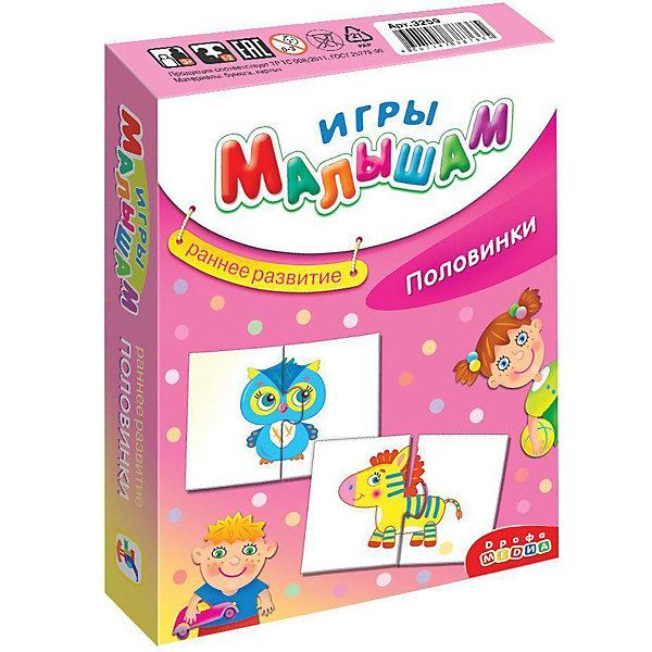 Дрофа-Медиа Половинки Игры малышам настольная игра дрофа медиа игры малышам профессии