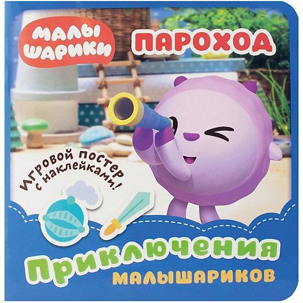 ND Play Развивающая книга Малышарики. Приключения Малышариков. Пароход