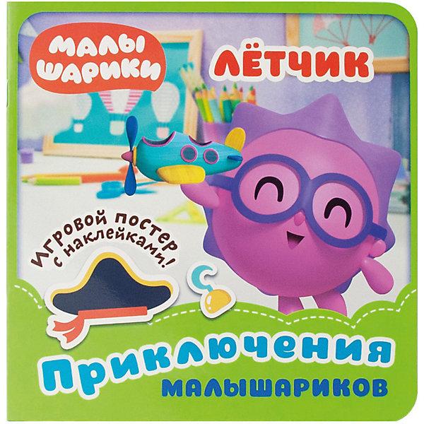 ND Play Развивающая книга Малышарики. Приключения Малышариков. Летчик
