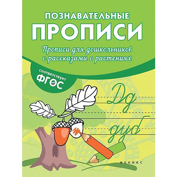 """Прописи для дошкольников """"Познавательные прописи"""" С рассказами о растениях, 2-е издание, В. Белых"""
