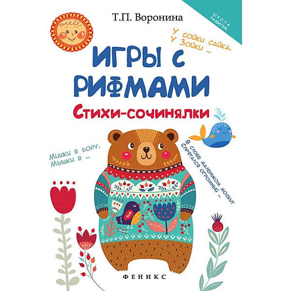 Феникс Сборник Школа развития Игры с рифмами: стихи-сочинялки, Т. Воронина