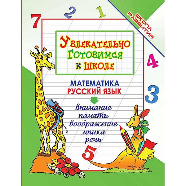 Купить Прописи Школа развития Увлекательно готовимся к школе, О. Завязкин, Fenix, Россия, Унисекс