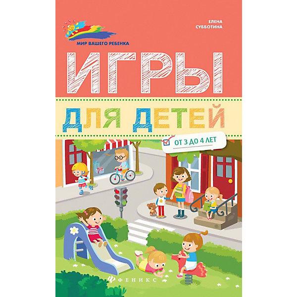 Феникс Сборник Мир вашего ребёнка Игры для детей от 3 до 4 лет, Е. Субботина