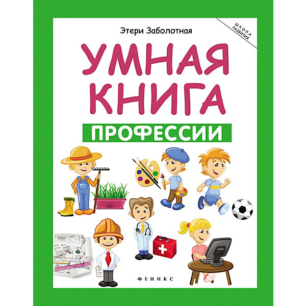 """Умная книга """"Школа развития"""" Проффесии, Э. Заболотная"""