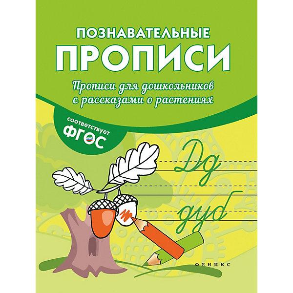 Феникс Прописи для дошкольников Познавательные прописи С рассказами о растениях, В. Белых