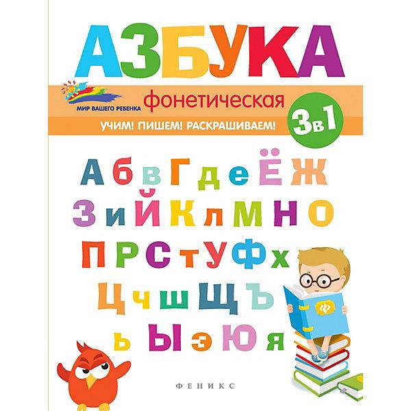 Феникс Детское пособие Мир вашего ребёнка Фонетическая азбука, Е. Субботина