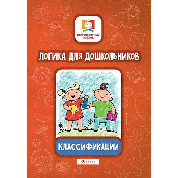 Феникс Логика для дошкольников Нестандартный подход Классификации, Е. Субботина