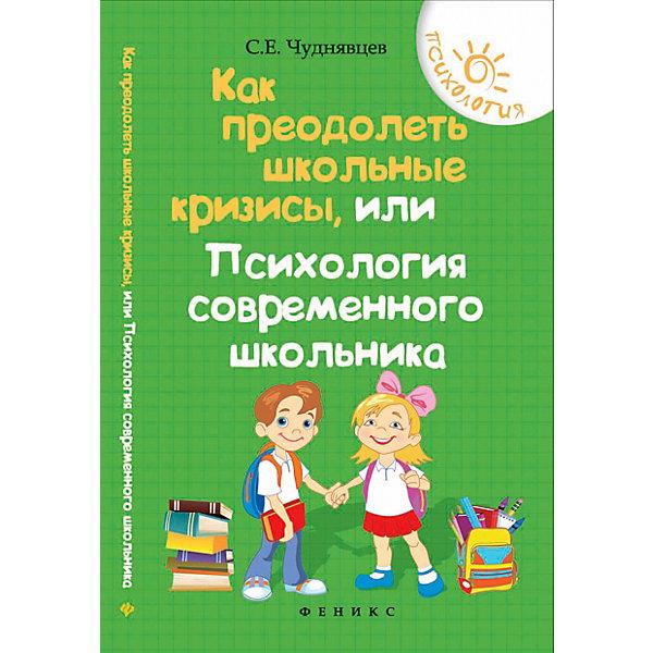 Феникс Советы родителям Психология Как преодолеть школьные кризисы, С. Чуднявцев