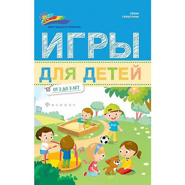 Феникс Сборник Мир вашего ребёнка Игры для детей от 2 до 3 лет, Е. Субботина